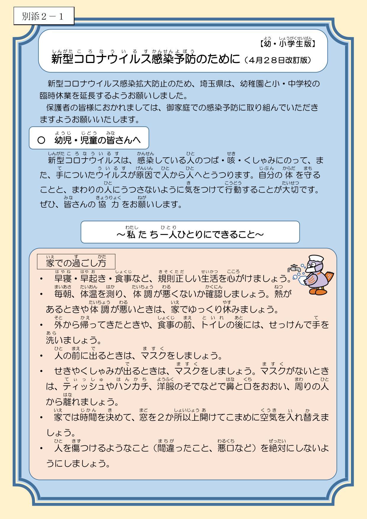 教育 会 委員 県 埼玉