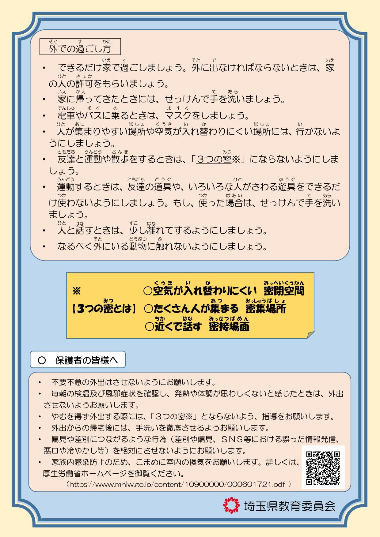 コロナ 埼玉 県